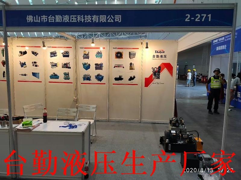 台勤液压2020年广东机床展 (2)