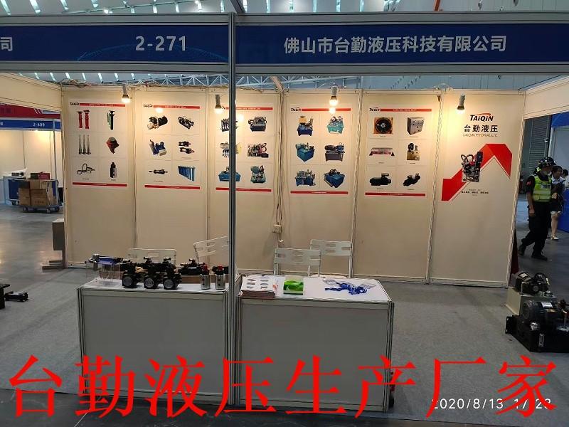 台勤液压2020年广东机床展 (3)