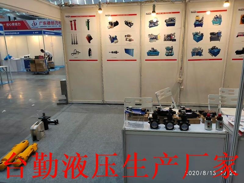 台勤液压2020年广东机床展 (4)