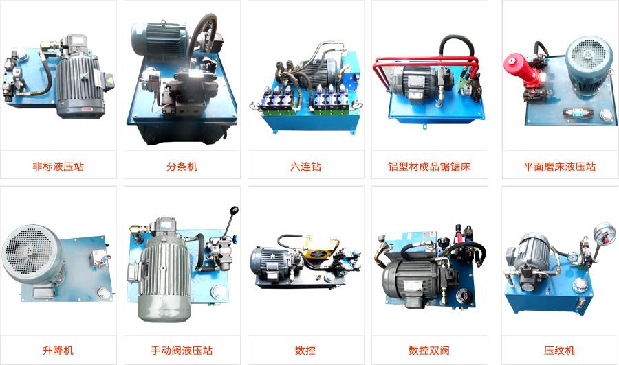 TAIQIN佛山市台勤液压科技有限公司专注液压系统液压站液压油缸解决方案