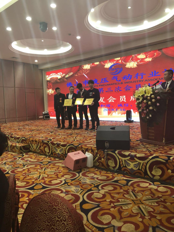 佛山液压协会年会活动 (5)